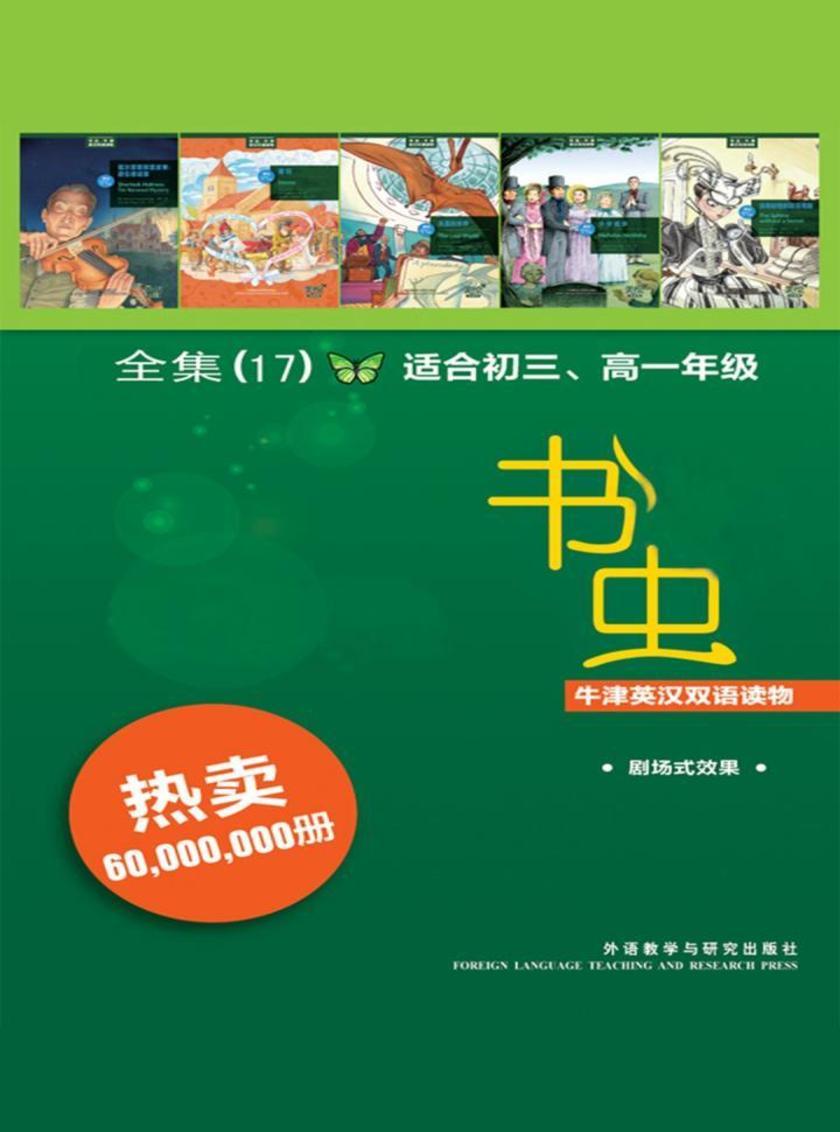 书虫·牛津英汉双语读物(美绘版)(全套共17本)