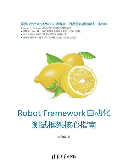 Robot Framework 自动化测试框架核心指南