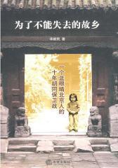 为了不能失去的故乡:一个蓝眼睛北京人的十年胡同保卫战(试读本)