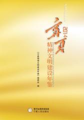 宁夏精神文明建设年鉴.2014