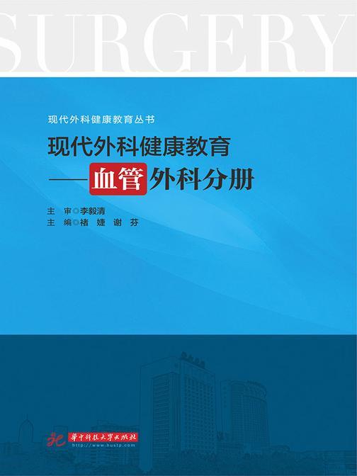 现代外科健康教育·血管外科分册
