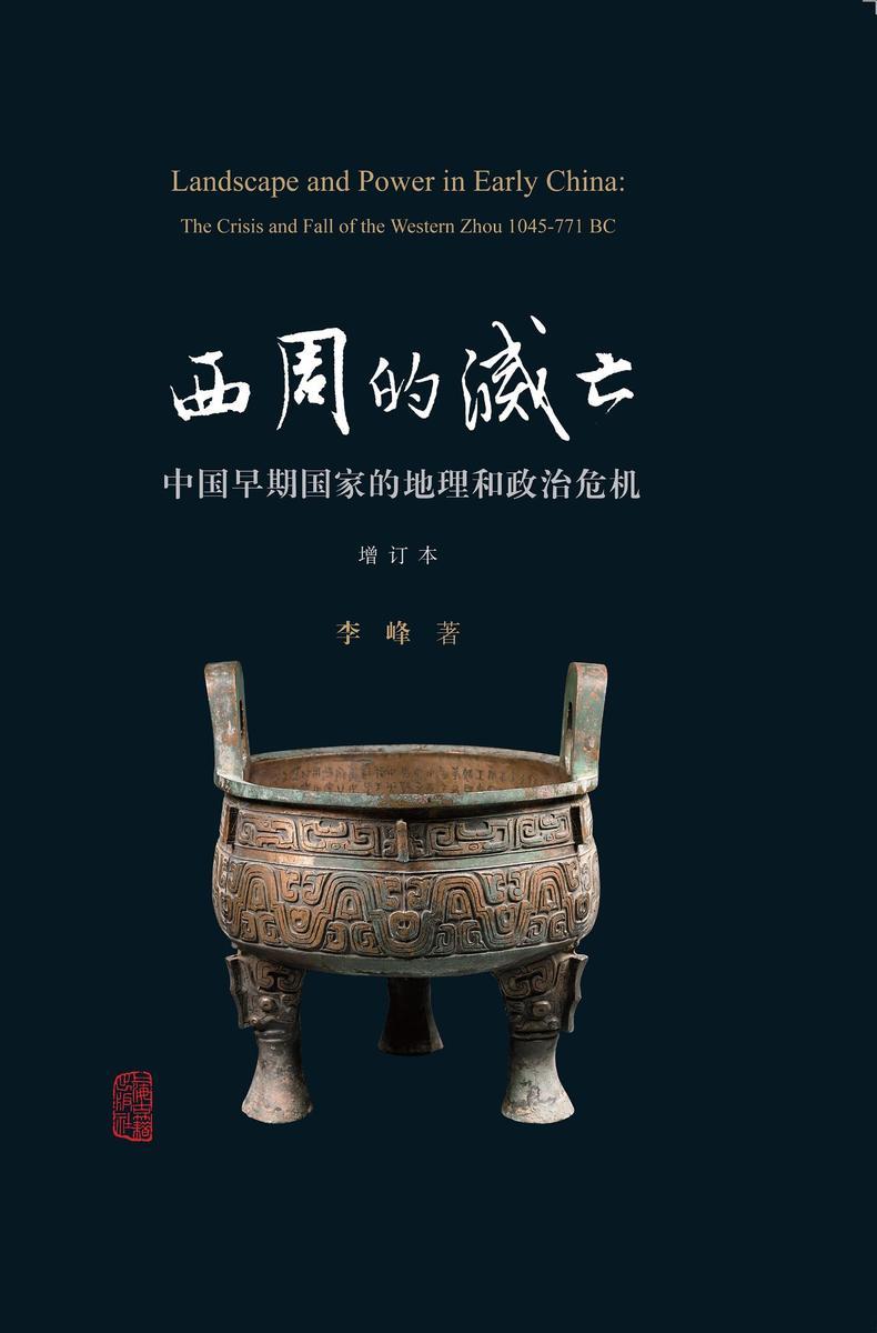 西周的灭亡——中国早期国家的地理和政治危机(增订本)