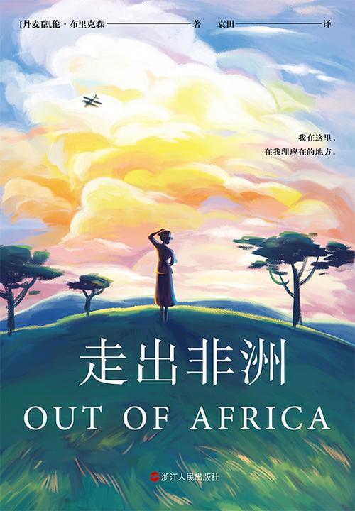 走出非洲(新版)【重塑爱与勇气的力量之书!两度获诺贝尔文学奖提名+奥斯卡七项大奖电影原著小说,村上春树、海明威的挚爱读物,真正走进三毛内心的非洲故事……】