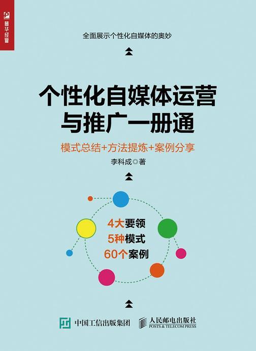 个性化自媒体运营与推广一册通 模式总结 方法提炼 案例分享