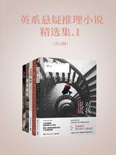 英系悬疑推理小说精选集1共5册