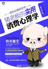 猪老板的实用消费心理学:店长必读枕边书