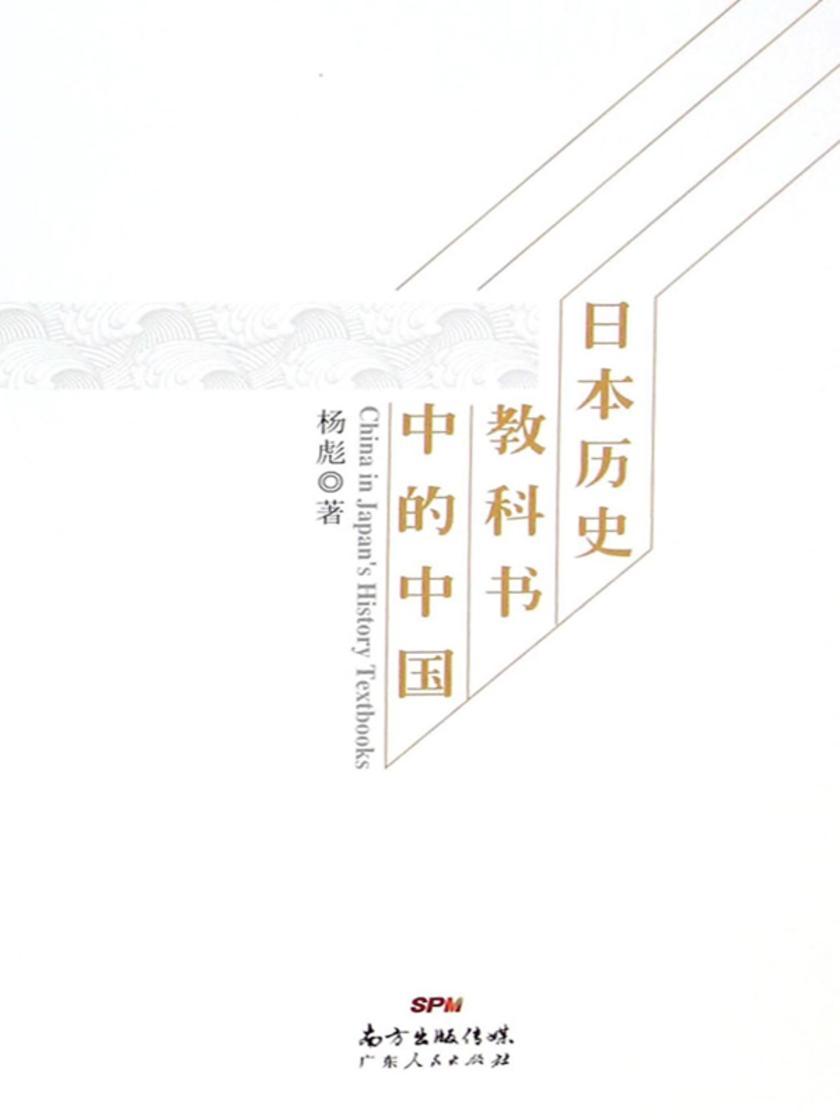 日本历史教科书中的中国