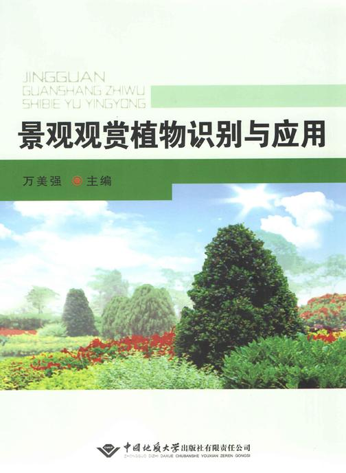 景观观赏植物识别与应用
