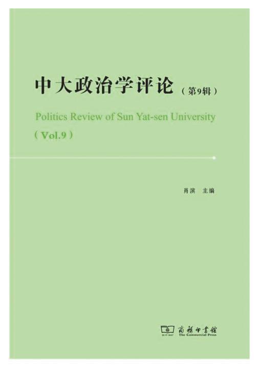 中大政治学评论(第9辑)