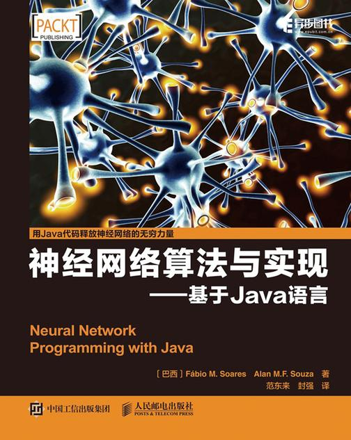 神经网络算法与实现——基于Java语言