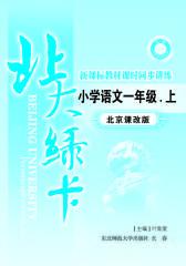 北大绿卡.北京课改版.小学语文一年级(上)(仅适用PC阅读)