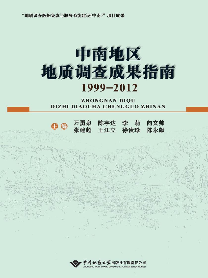 中南地区地质调查成果指南:1999-2012