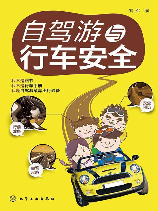 自驾游与行车安全