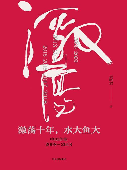 激荡十年,水大鱼大:中国企业2008—2018