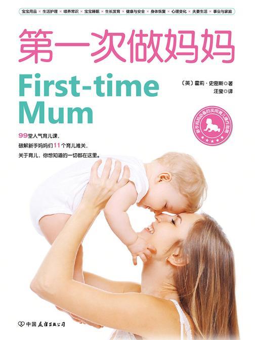 第一次做妈妈:新手妈妈必备的实用育儿操作指南