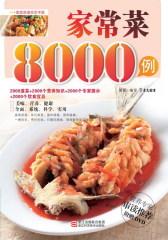 家常菜8000例(试读本)
