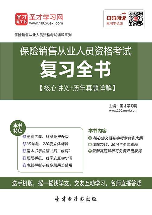 保险销售从业人员资格考试复习全书【核心讲义+历年真题详解】