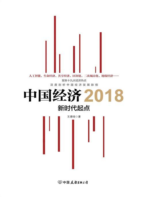 中国经济2018