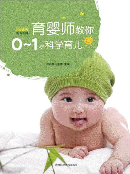 育婴师教你0-1岁科学育儿