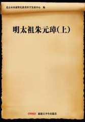 明太祖朱元璋(上)