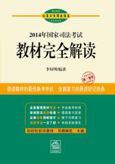 2014年国家司法考试教材完全解读