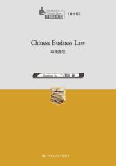 Chinese Business Law:中国商法(中国法丛书(英文版))