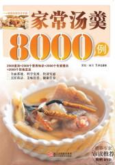 家常汤羹8000例(试读本)