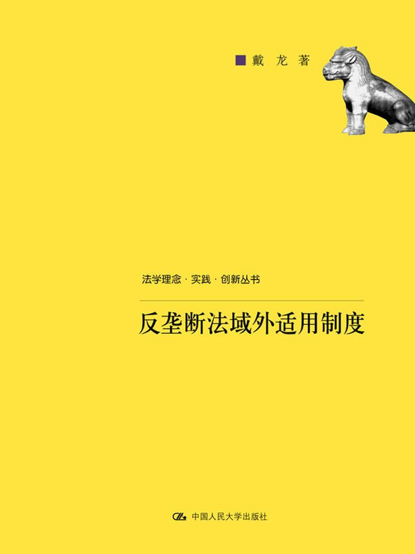 反垄断法域外适用制度(法学理念·实践·创新丛书)