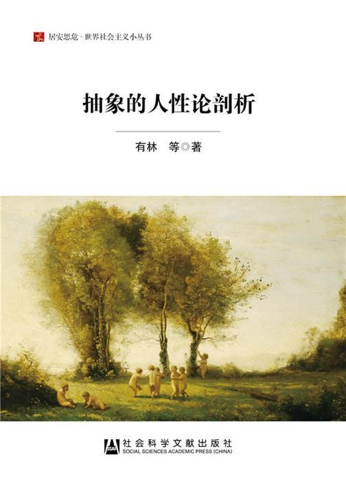 抽象的人性论剖析(居安思危世界社会主义小丛书)