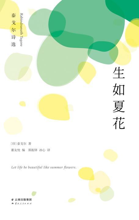生如夏花 : 泰戈尔诗选