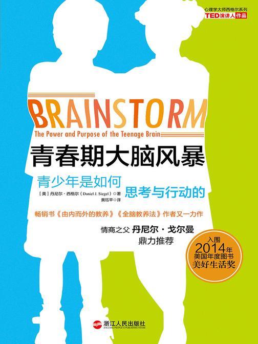 青春期大脑风暴:青少年是如何思考与行动的
