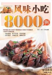 风味小吃8000例(试读本)