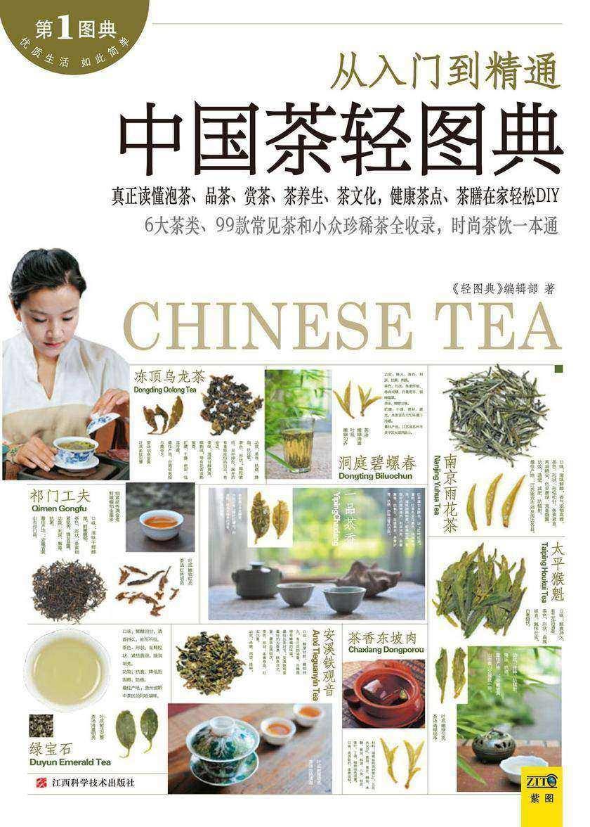 中国茶轻图典(仅适用PC阅读)