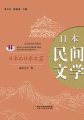 日本民间文学