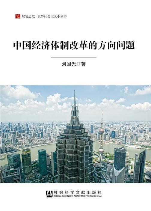 中国经济体制改革的方向问题(居安思危世界社会主义小丛书)