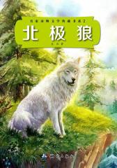 北极狼(名家动物文学典藏书系2)