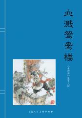 水浒传连环画·血溅鸳鸯楼