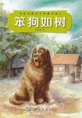 笨狗如树(名家动物文学典藏书系2)