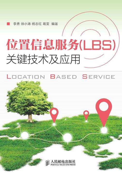 位置信息服务(LBS)关键技术及应用