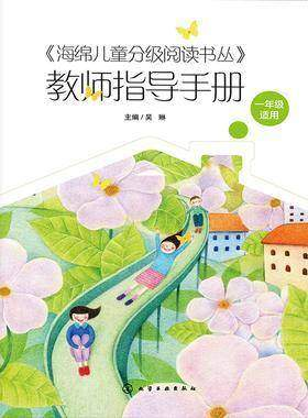 《海绵儿童分级阅读书丛》教师指导手册(一年级适用)