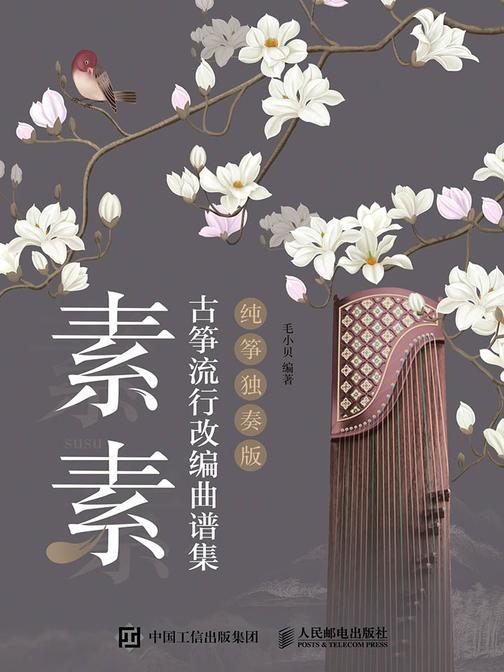 素素:古筝流行改编曲谱集(纯筝独奏版)