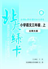 北大绿卡.北师大版.小学三年级语文(上)(仅适用PC阅读)