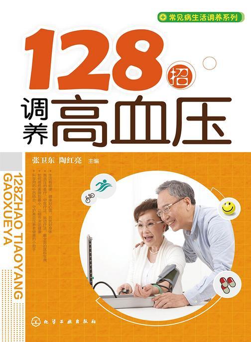 128招调养高血压