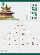 中国传统建筑木作知识入门.木装修、榫卯、木材