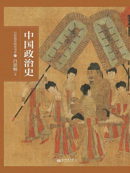中国政治史