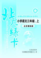 北大绿卡.小学语文三年级上.北京课改版(仅适用PC阅读)