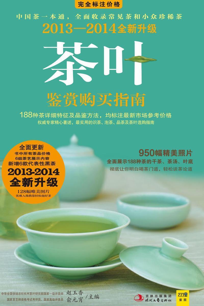 茶叶鉴赏购买指南(2013-2014版)(仅适用PC阅读)