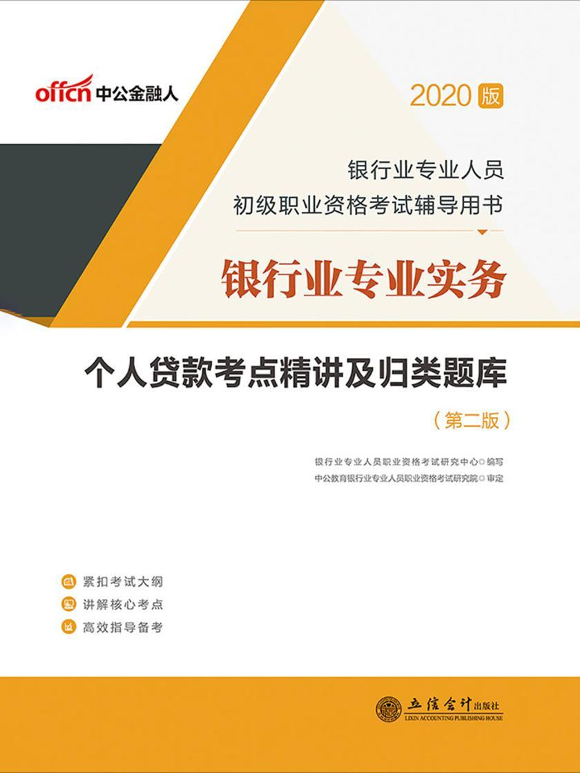 中公2020银行业专业人员初级职业资格考试辅导用书银行业专业实务个人贷款考点精讲及归类题库