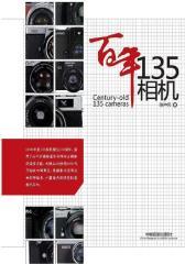百年135相机