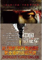 中国远征军(上.下册)(比《我的团长我的团》更全面的远征历史)(试读本)